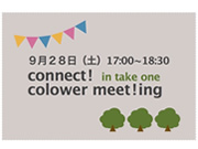 Connect! Colower meet!ing�A